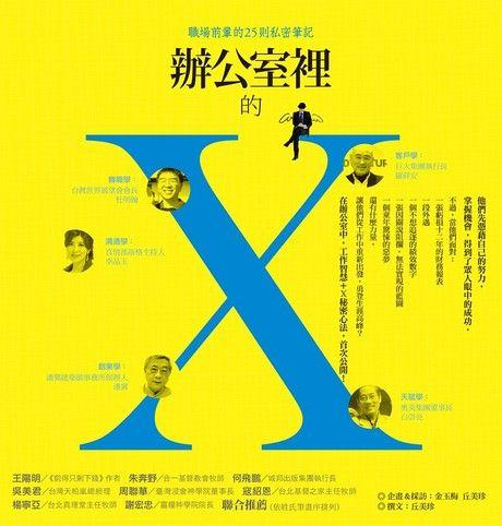 辦公室裡的X:職場前輩的25則私密筆記