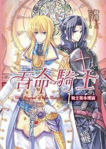 吾命騎士01【新版】