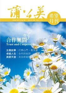 蒲公英希望月刊06月號/2013 第171期