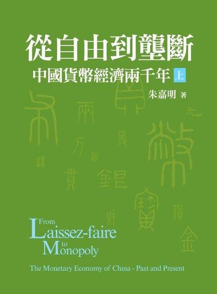 從自由到壟斷:中國貨幣經濟兩千年(上)(平裝)