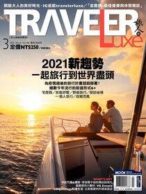 TRAVELER luxe旅人誌 03月號/2021 第190期