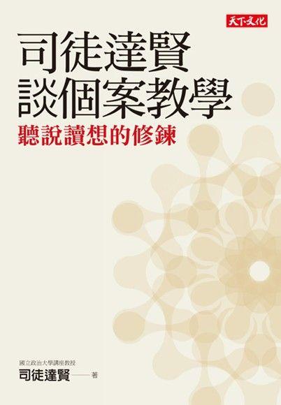 司徒達賢談個案教學