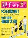 親子天下雜誌 09月號/2019 第108期