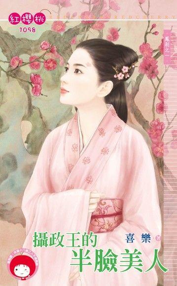攝政王的半臉美人【鳳剎之一】(限)