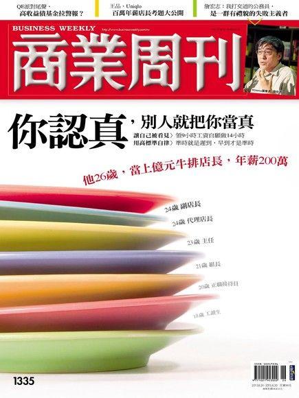 商業周刊 第1335期 2013/06/19