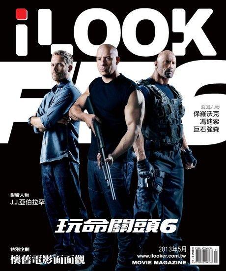 iLOOK電影雜誌 05月號/2013