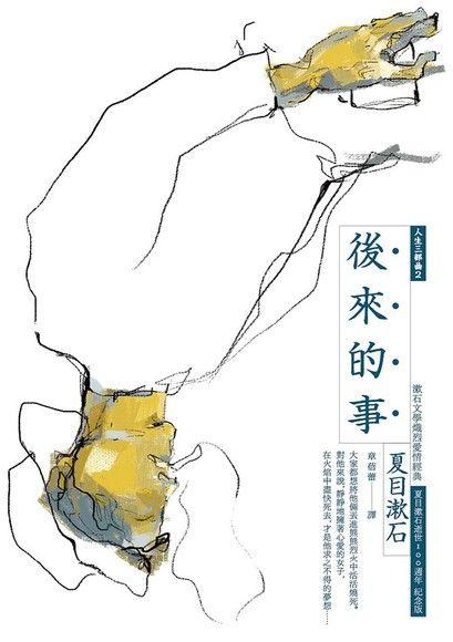 後來的事:漱石文學經典愛情傑作
