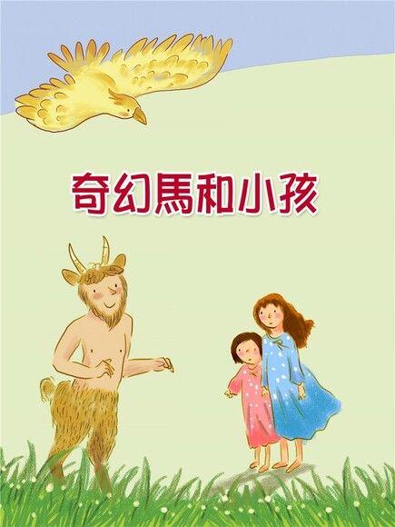 奇幻馬和小孩