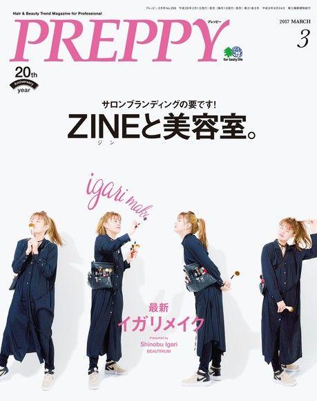 PREPPY 2017年3月號 【日文版】