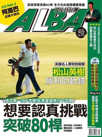 ALBA阿路巴高爾夫 國際中文版 05月號/2021 第77期