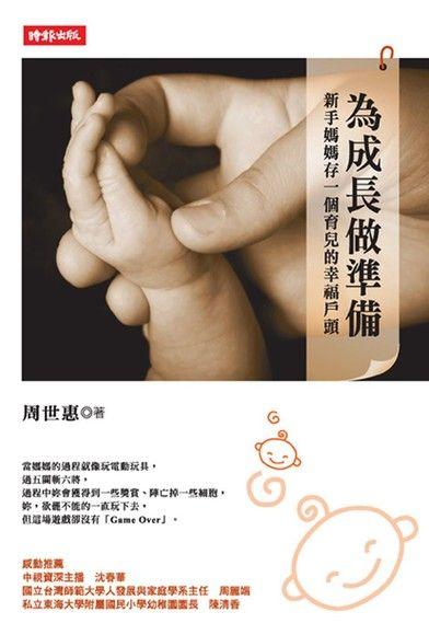 為成長做準備:新手媽媽存一個育兒的幸福戶頭