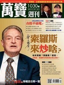 萬寶週刊 第1030期 2013/07/26