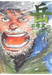 岳(14)
