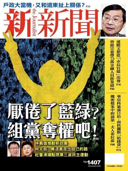 新新聞 第1407期 2014/02/19