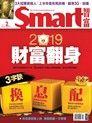 Smart 智富 02月號/2019 第246期