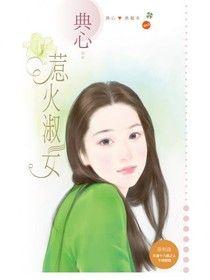惹火淑女(限)