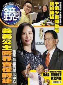 鏡週刊 第94期 2018/07/18