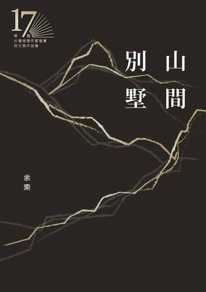 山間別墅(第十七屆台灣推理作家協會徵文獎決選入圍作品之二)