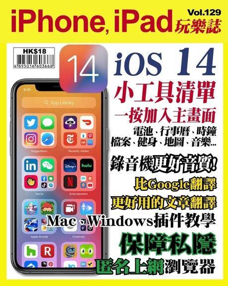 iPhone, iPad 玩樂誌 第129期