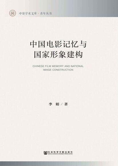 中国电影记忆与国家形象建构