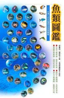 魚類圖鑑:台灣七百多種常見魚類圖鑑