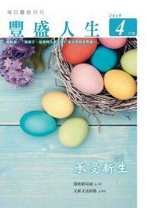 豐盛人生靈修月刊【繁體版】2019年04月號