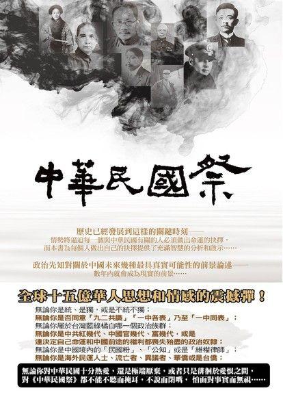 中華民國祭