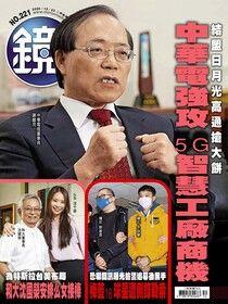 鏡週刊 第221期 2020/12/23