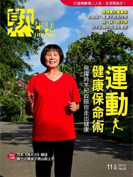 Life Plus  熟年誌 2013年11月號