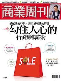 商業周刊 第1367期 2014/01/22