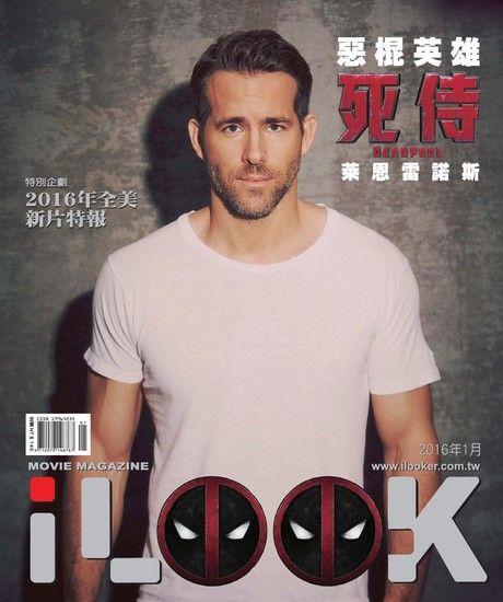 iLOOK電影雜誌 01月號/2016