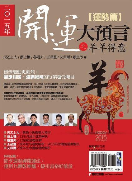 2015年開運大預言之羊羊得意【運勢篇】