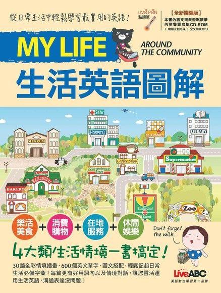 My Life生活英語圖解(全新擴編版)