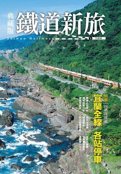 典藏版鐵道新旅5:宜蘭線