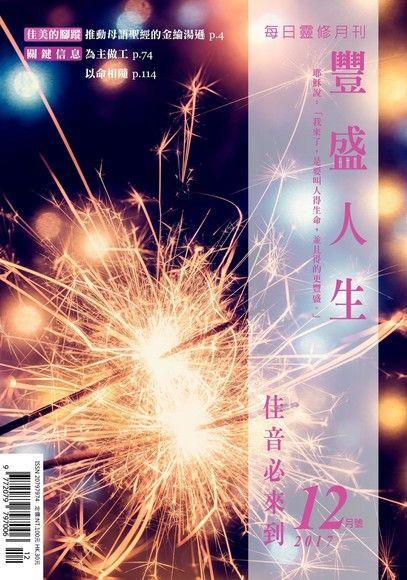 豐盛人生靈修月刊【繁體版】2017年12月號