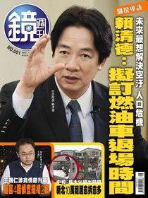 鏡週刊 第61期 2017/11/29