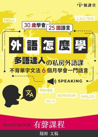 【有聲課程】外語怎麼學?