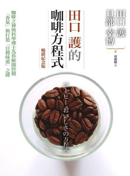 田口護的咖啡方程式(暢銷紀念版)