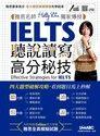雅思名師Holly Lin獨家傳授 IELTS聽說讀寫高分秘技