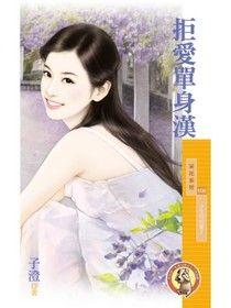 拒愛單身漢【小生怕怕愛2】(限)