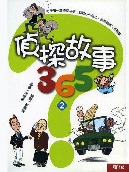 偵探故事365(二)