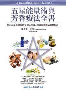 【电子书】五星能量術與芳香療法全書