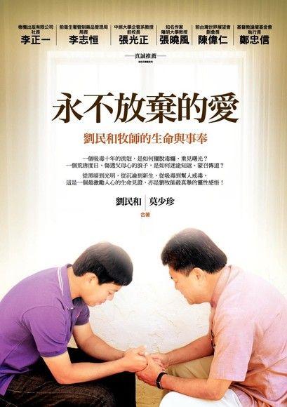 永不放棄的愛:劉民和牧師的生命與事奉