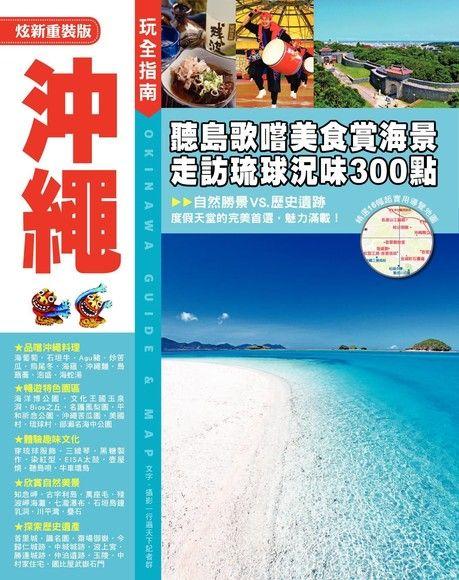 沖繩玩全指南【17'-18'】