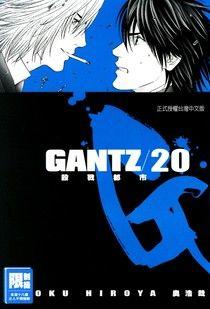 GANTZ殺戮都市(20)