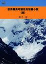 世界最具可讀性的短篇小說(四)