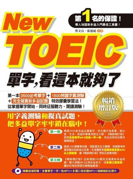 New TOEIC單字,看這本就夠了-暢銷增訂版(附MP3)