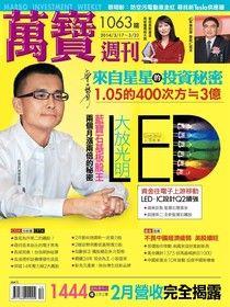 萬寶週刊 第1063期 2014/03/14