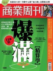 商業周刊 第1500期 2016/08/10