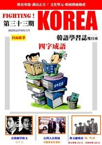 Fighting!KOREA韓語學習誌雙月刊 06月號/2017 第33期